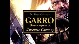Warhammer 40000  Император Защищает  Рассказы 1