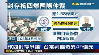 封存核四鬧上國際仲裁 台電須賠奇異49億元