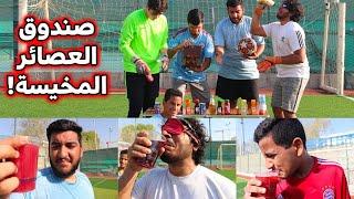 تحدي صندوق العصاير الخايسة !! ( شربنا أخيس عصير في الدنيا لا يفوتكم !! )