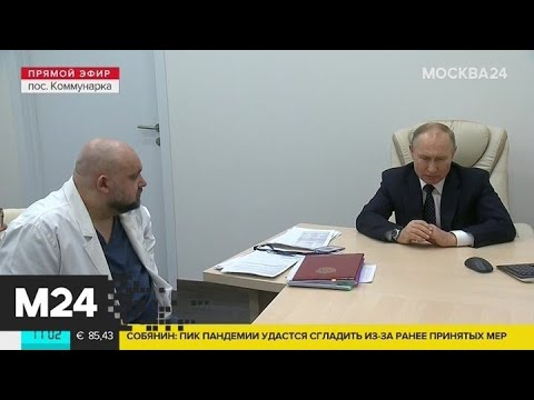 Владимир Путин посетил больницу в Коммунарке - Москва 24
