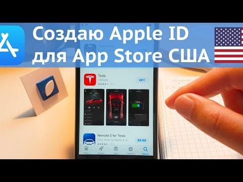 Создаю Apple ID для App Store США