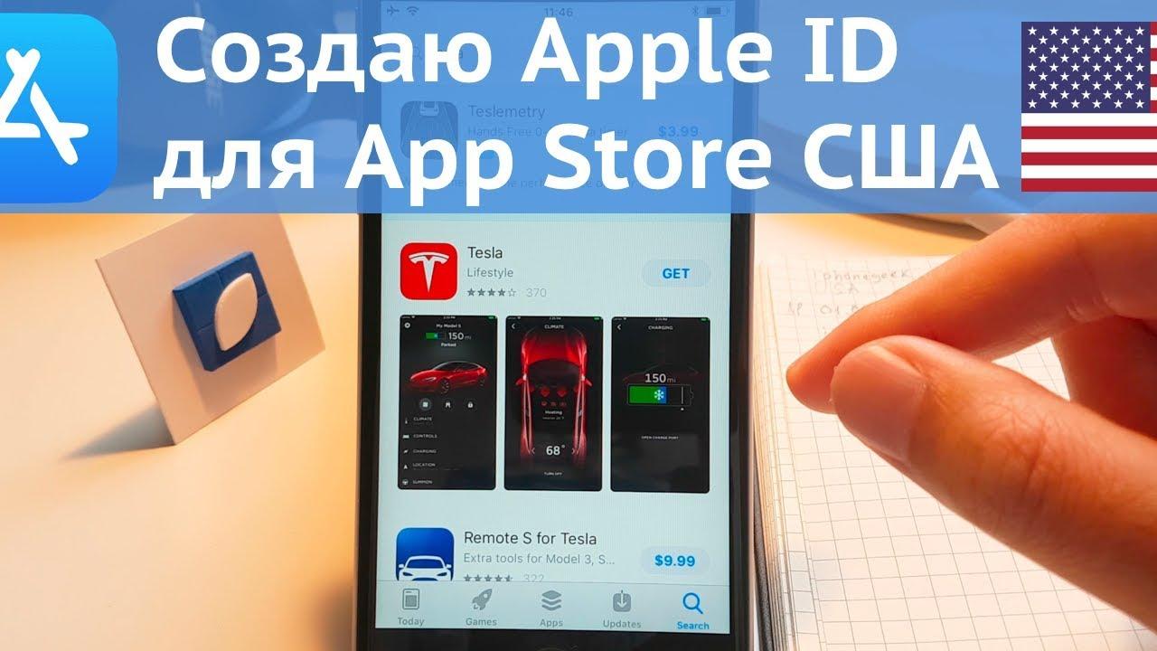 Создаю Apple ID для App Store США - YouTube