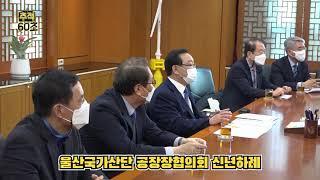 [추적60초] 울산국가산단 공장장협의회 신년하례
