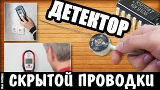 Как сделать детектор скрытой проводки своими руками / Detector of hidden wiring own hands