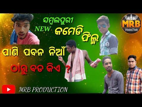 Pani Paban Nia Tharu Bada Kie New Sambalpuri Comedy Video Mrb Production Manas Ranjan Barik