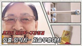초간단 아쿠아픽 #좌우뇌훈련#노래표현동작#세포활법#리듬…