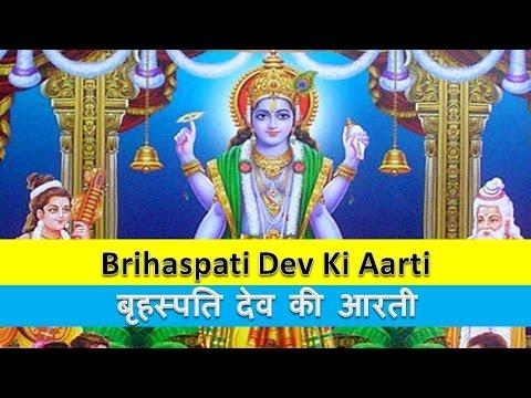 बृहस्पति देव की आरती | Brihaspati Dev Aarti | Guruvar ki Aarti