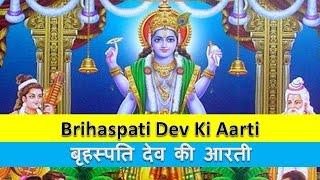 Brihaspati Dev Aarti - बृहस्पति देव की आरती
