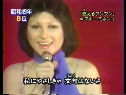 マギー・ミネンコ - 燃えるブンブン (1974)
