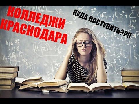 Колледжи Краснодара