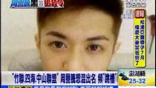 [東森新聞] 「竹聯、四海、中山聯盟」 周譽騰想混出名 頻「跳槽」
