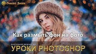 Как сделать размытый фон — Урок Фотошопа(Обсуждение видео: http://demiart.ru/forum/index.php?showtopic=244559 Размещено с сайта http://demiart.ru/forum/ Автор: Evgeniy Ryabov., 2014-12-05T18:45:16.000Z)