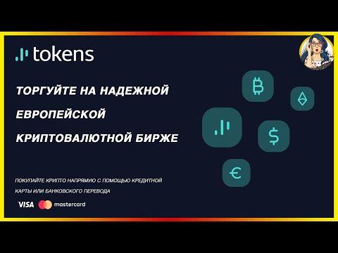 Tokens.net - Надежная Европейская Криптовалютная Биржа