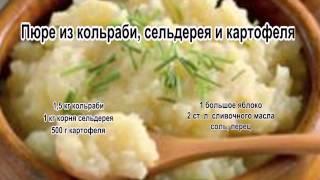 Как варить пюре.Пюре из кольраби, сельдерея и картофеля