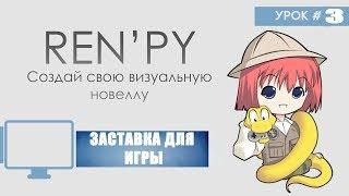 Уроки программирования (3 урок, Создаём заставку)   Ren'Py