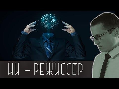 Искусственный интеллект впервые создал художественный фильм [Новости науки и технологий]