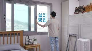 [제품 How to] 창문형 에어컨 설치 방법 안내