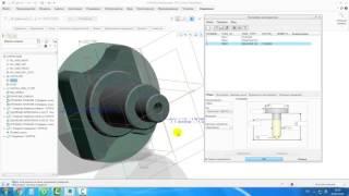 Видеоурок Creo Parametric 3.0 Токарно-фрезерная ЧПУ обработка цапфы
