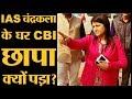 Social Media स्टार B Chandrakala के घर के साथ CBI ने UP में 12 और जगहों पर ली तलाशी | The Lallantop