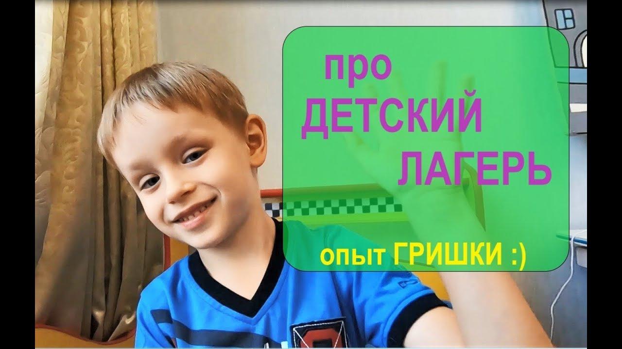 О приключениях в ДЕТСКОМ ЛАГЕРЕ! БЕЗ родителей. Первый опыт Гриши.