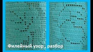 Филейное вязание крючком, небольшие секреты,crochet beautiful pattern(узор № 243)