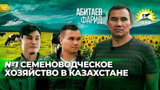 Семеноводческое хозяйство № 1 в Казахстане в гостях в ОХМК.