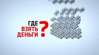 видео Займ под ПТС автомобиля в Сочи