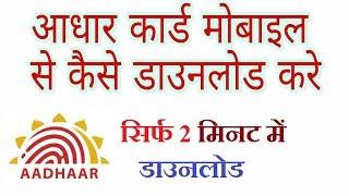 Aadhar download in mobile ? अपने मोबाइल में आधार कार्ड कैसे डाउनलोड करें