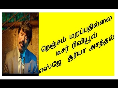 Nenjam Marappathillai  Teaser review  | S J Suryah single take  awesome