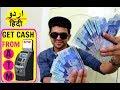 Withdraw Cash from ATM Very Simple Hindi/ Urdu