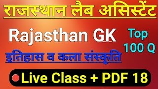 lab assistant / 1st Grade Teacher / Rajasthan GK / Online Classes / Live mock test - 18 / jepybhakar