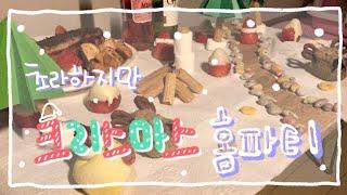 크리스마스 홈파티! 너무 조촐하구 귀엽당 푸하하
