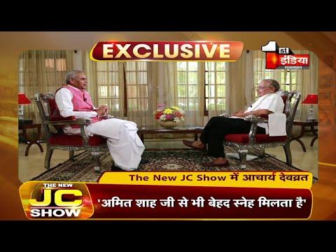 गृहमंत्री Amit Shah ने जो राष्ट्रहित में निर्णय लिए, वो अनुपम है: Acharya Devvrat   The New JC Show