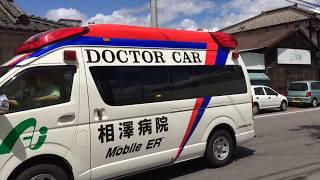 相澤病院のドクターカー「モービルER」 ドクターヘリや警察航空隊など、...
