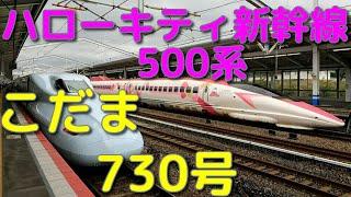 【500系新幹線】ハローキティ新幹線【こだま】