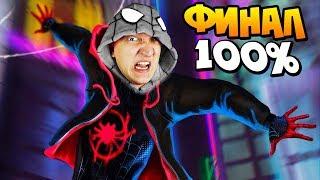 ЧЕЛОВЕК-ПАУК 2018 - ПРОХОЖУ ВСЕ СЕКРЕТНЫЕ МИССИИ НА 100%   Spider-Man (2018)