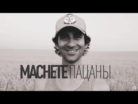 Music video Machete - Пацаны