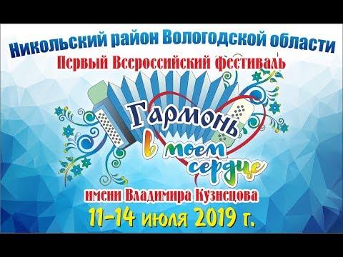 ФЕСТИВАЛЬ ГАРМОНЬ В МОЕМ СЕРДЦЕ. Владимир Кузнецов. 11-14 июля 2019 года