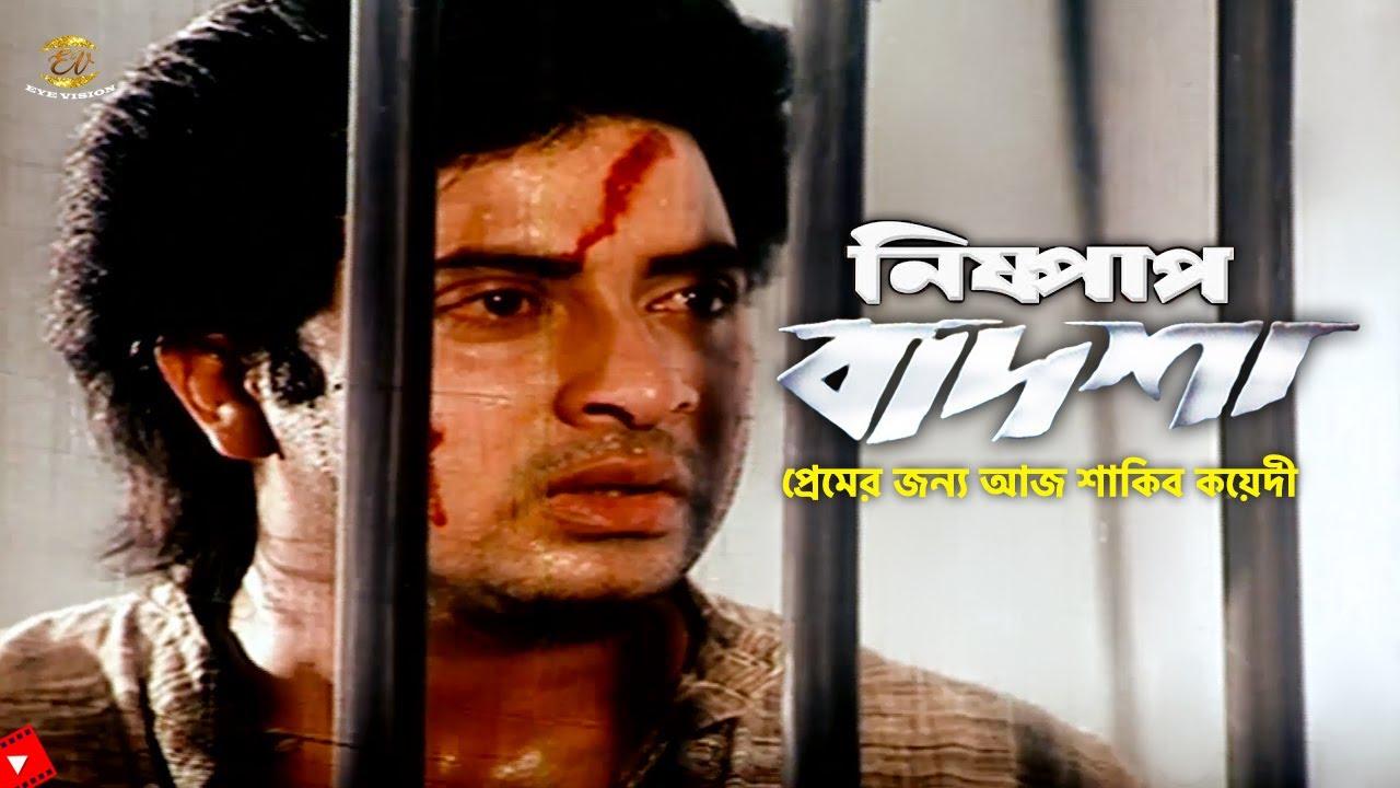 Nishap Badshah | প্রেমের জন্য আজ শাকিব কয়েদী | Shakib Khan&Shahara | Prem Koyedi Movie Scene 5