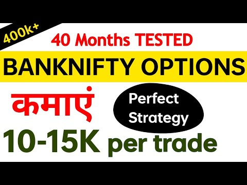 Tested BANKNIFTY OPTIONS : Perfect Strategy 100% working | Share Tips by madhup