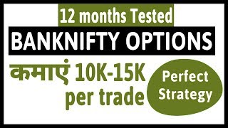 Tested BANKNIFTY OPTIONS : Perfect Strategy 100% working   Share Tips by madhup
