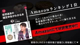 Amazon3冠達成!! ホリエモン推薦!!「これ1冊で大丈夫! 仮想通貨の確定申告がわかる本」ゴマブックス