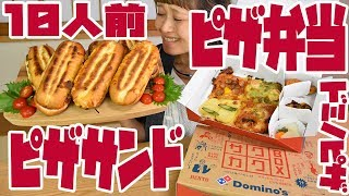 【BIG EATER】10servings!  Pizza dog 7 kinds  and Pizza Bento 3 boxes!【MUKBANG】【RussianSato】