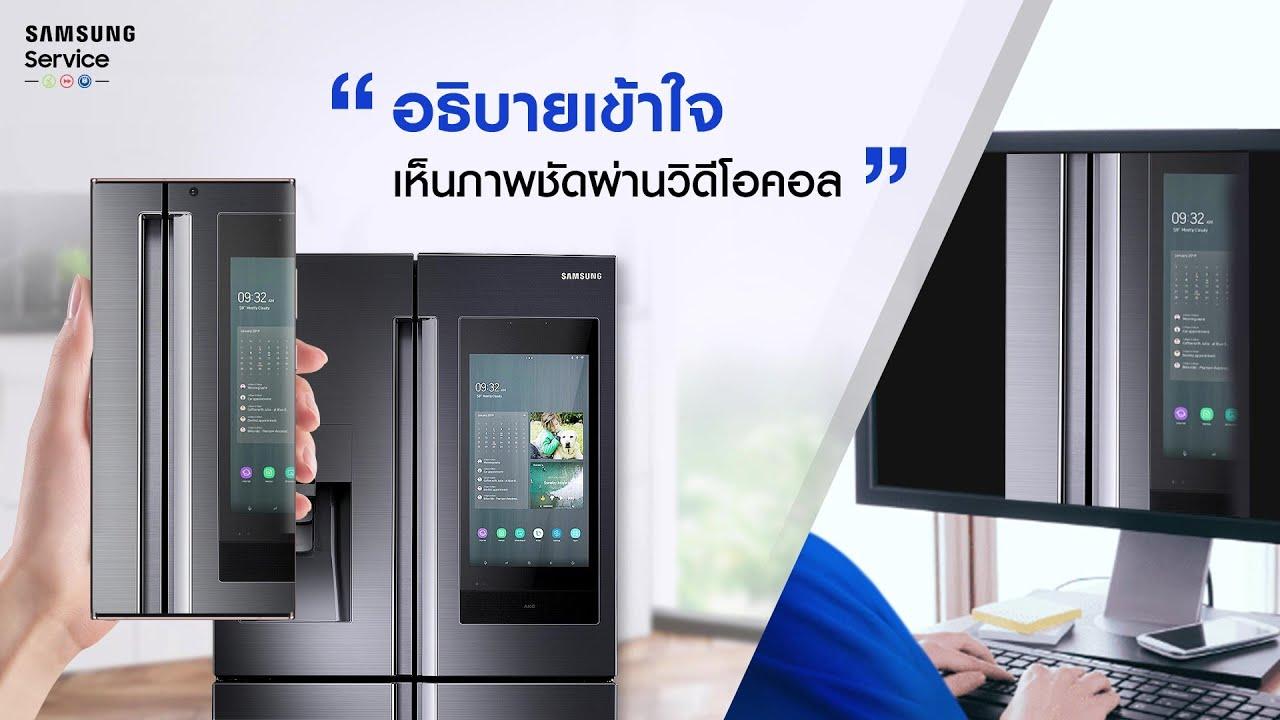 Samsung Service: e-Demo Service บริการสาธิตการใช้งานผ่านวิดีโอคอล