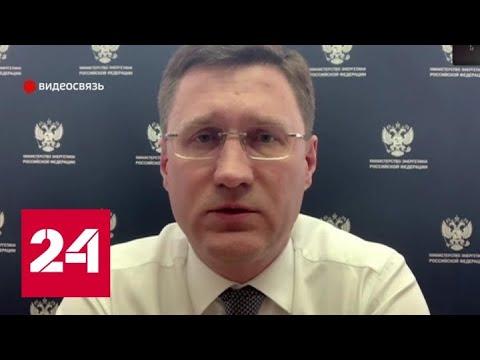 Новак рассказал, когда закончится беспрецедентное падение цен на нефть - Россия 24