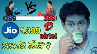 Reliance Jio vs Airtel || Which One is Best for You? || in Telugu || Tech-Logic