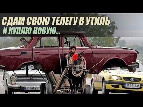 Утилизация авто - сколько на этом можно заработать