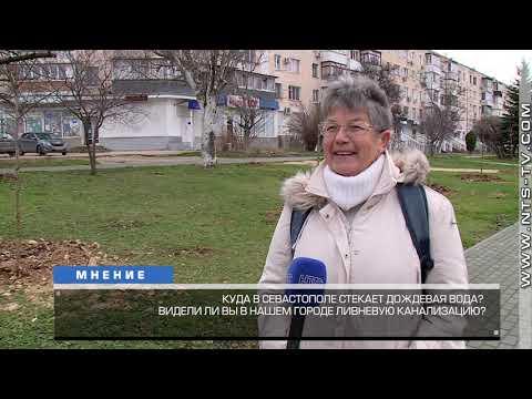 НТС Севастополь: «Мнение». Как часто вы видите в Севастополе работающие ливневые канализации?
