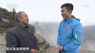 [远方的家]大好河山 探访黄河蛇曲:仙人湾| CCTV中文国际