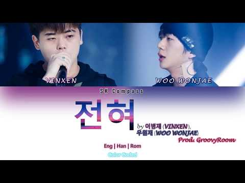 빈첸 (VINXEN) - 전혀 (Feat. 우원재) (Prod. GroovyRoom) [Color Coded Lyrics Eng | Han | Rom]